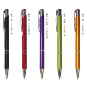 名入れ アルミ製 カームメタルボールペン