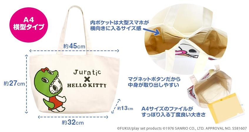 ハローキティ トートバッグ (横型) Juratic×HELLO KITTY サイズと特徴