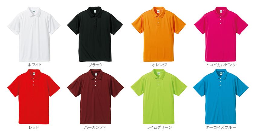 ユナイテッドアスレ ドライシルキータッチポロシャツ 5090-01 カラー見本1