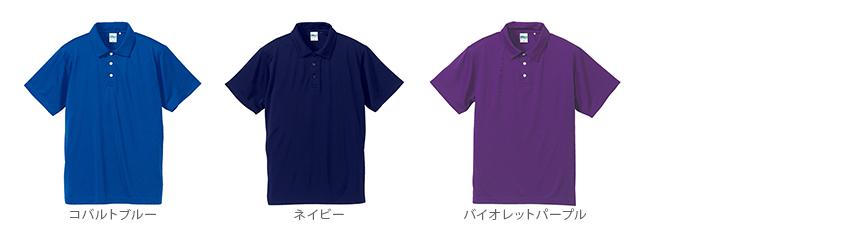 ユナイテッドアスレ ドライシルキータッチポロシャツ 5090-01 カラー見本2