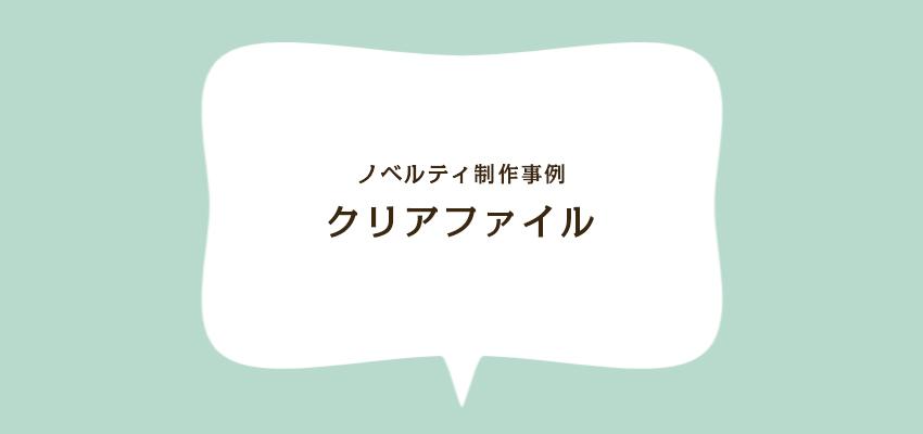 クリアファイル (ノベルティ制作事例)