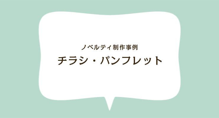 チラシ・パンフレット (ノベルティ制作事例)