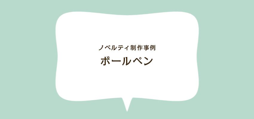 ボールペン (ノベルティ制作事例)