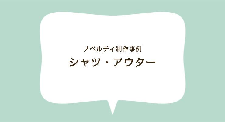 シャツ・アウター (ノベルティ制作事例)