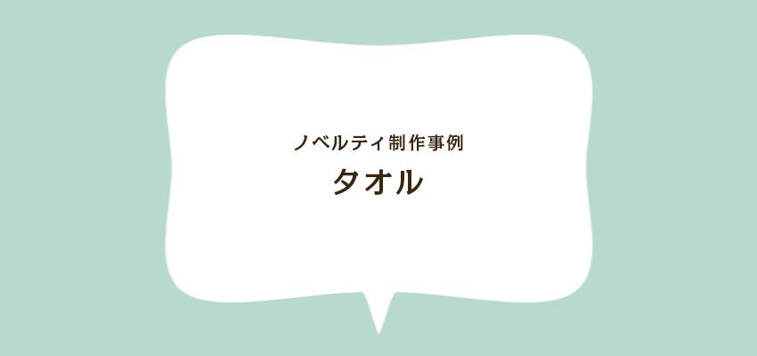タオル (ノベルティ制作事例)