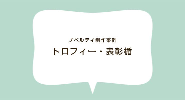 トロフィー・表彰楯 (ノベルティ制作事例)