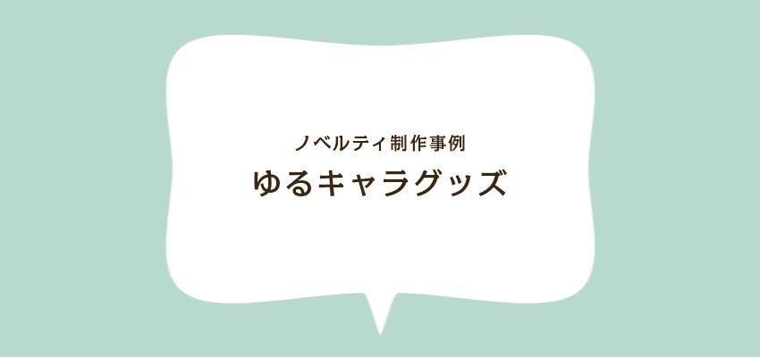 ゆるキャラグッズ (ノベルティ制作事例)