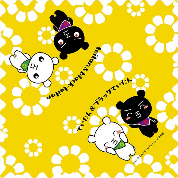 北九州市環境マスコットキャラクター「ていたん&ブラックていたん」ミニタオル 絵柄ひまわり