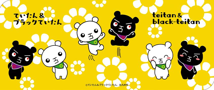 北九州市環境マスコットキャラクター「ていたん&ブラックていたん」ミニタオル絵柄 ひまわり