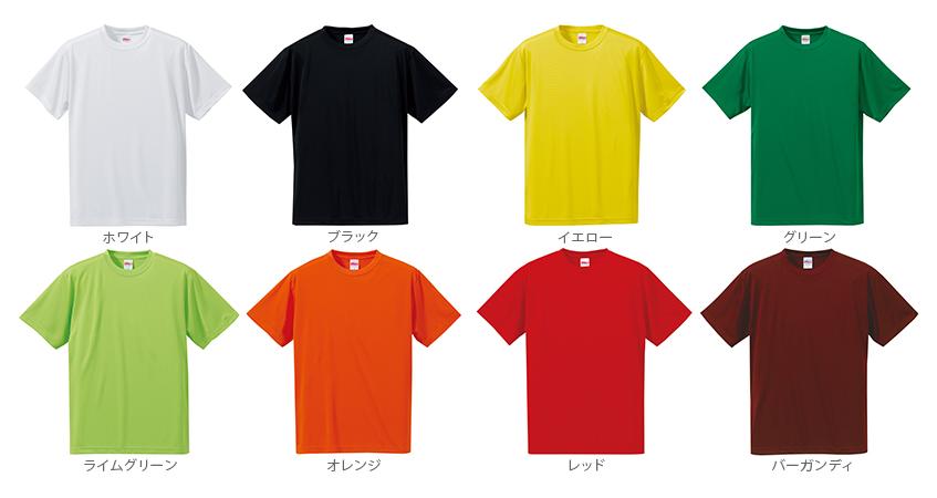 ユナイテッドアスレ ドライシルキータッチTシャツ 5088-01 カラー見本1