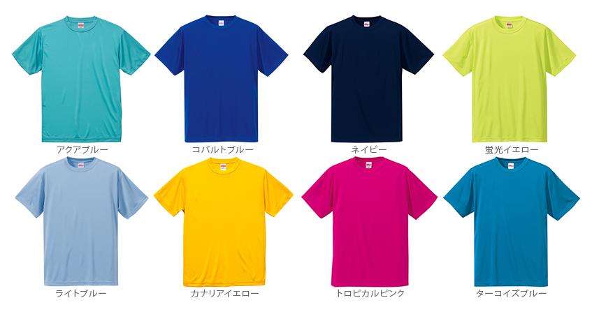 ユナイテッドアスレ ドライシルキータッチTシャツ 5088-01 カラー見本2