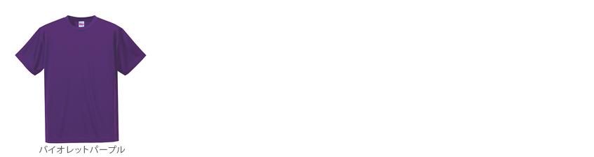 ユナイテッドアスレ ドライシルキータッチTシャツ 5088-01 カラー見本3