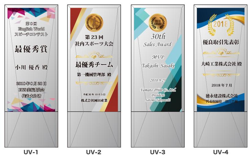 名入れ彫刻 クリスタル トロフィー CR-34 フルカラーUV印刷 テンプレート①