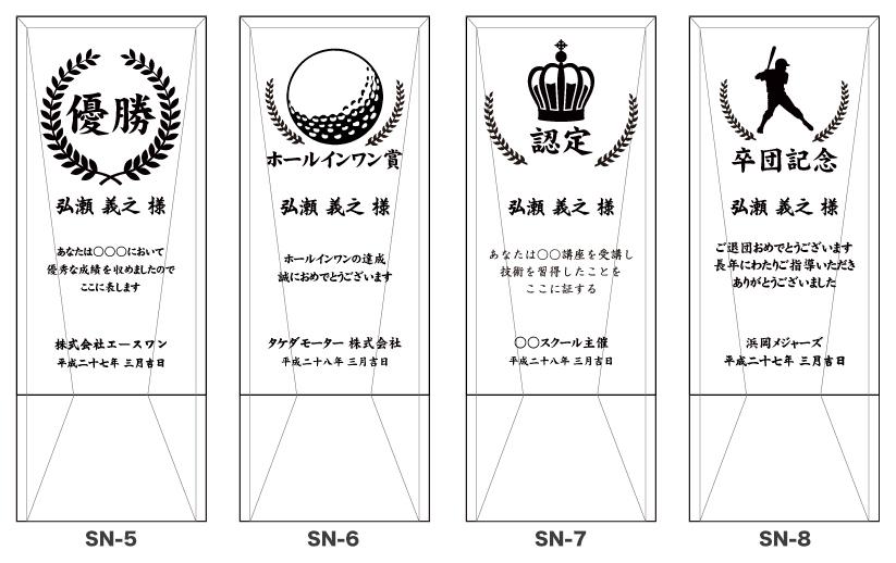 名入れ彫刻 クリスタル トロフィー CR-34 サンドブラスト加工 テンプレート②
