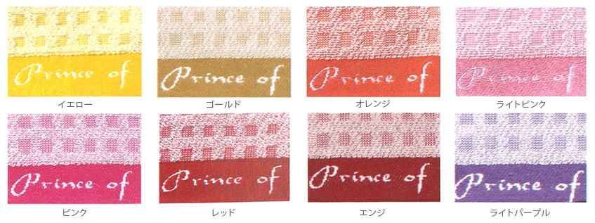 織り姫タオル カラー見本1