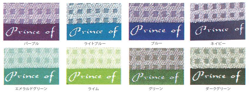 織り姫タオル カラー見本2