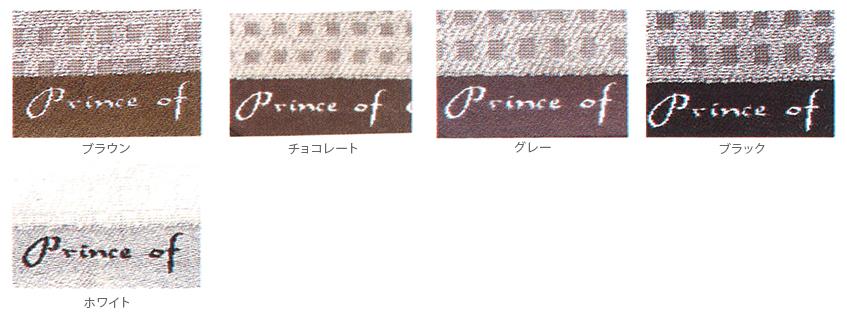 織り姫タオル カラー見本3