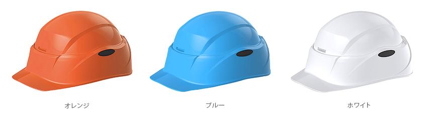 防災用ヘルメット コルボ(Corubo) カラー見本