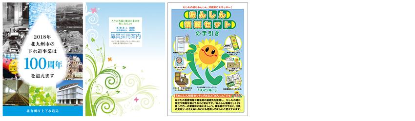 北九州小倉セラフィムワンのパンフレット制作事例1