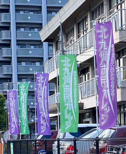 オリジナルのぼり旗の制作例 (北九州市民カレッジ様)