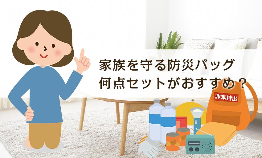 防災バッグのおすすめ!家族や自分を守る防災セットの選び方