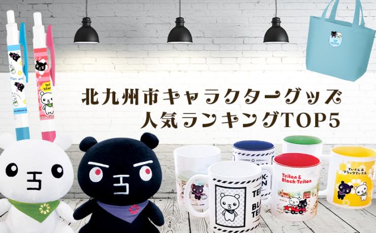 北九州市キャラクターグッズの人気ランキングTOP5