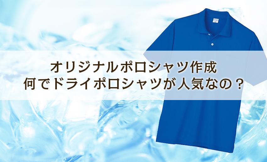 オリジナルポロシャツで名入れプリントするならドライポロシャツ一択!