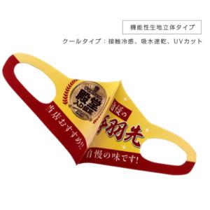 企業オリジナルデザインマスク 飲食店スタッフ用にも最適 (日本製)