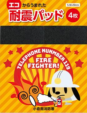 耐震マット 台紙テンプレート ②消防犬