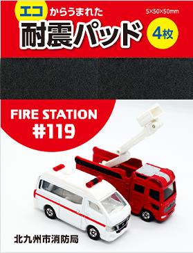 耐震マット 台紙テンプレート ③消防車