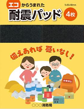 耐震マット 台紙テンプレート ⑤防災備蓄