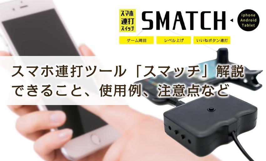 スマホ連打装置スマッチ(SMATCH)で簡単に周回やレベル上げ
