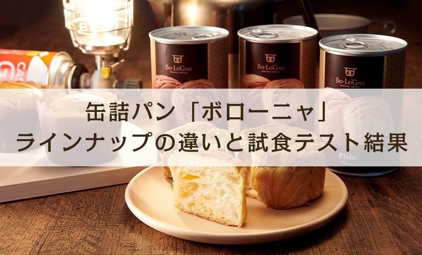 パンの缶詰で大人気!缶deボローニャと備蓄deボローニャを調査!