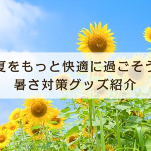 【夏グッズ特集】熱中症に負けない!暑さ対策グッズを紹介