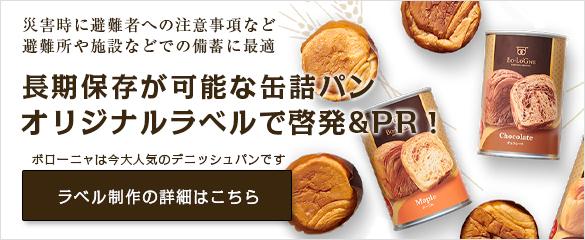 缶詰パン ボローニャ オリジナルラベル制作