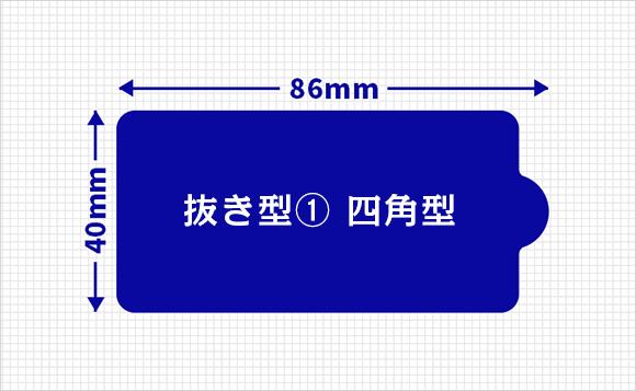 超・防災用ウェットティッシュ フラップ抜き型① 四角型