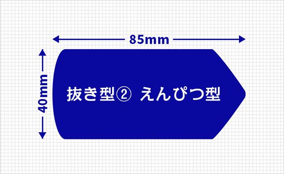 超・防災用ウェットティッシュ フラップ抜き型② えんぴつ型