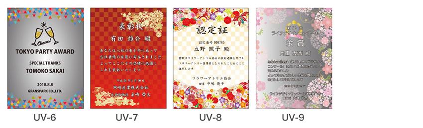 名入れ彫刻 クリスタル トロフィー DP-17 フルカラーUV印刷 テンプレート②