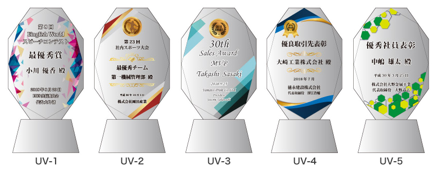 名入れ彫刻 クリスタル トロフィー CR-16 フルカラーUV印刷 テンプレート①