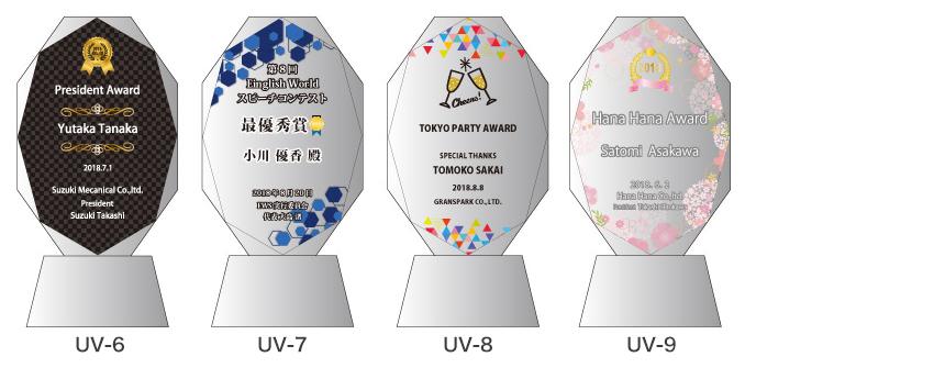 名入れ彫刻 クリスタル トロフィー CR-16 フルカラーUV印刷 テンプレート②