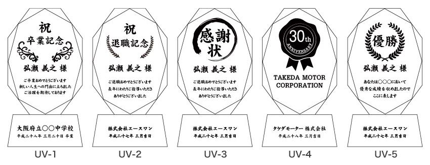 名入れ彫刻 クリスタル トロフィー CR-16 サンドブラスト加工 テンプレート①