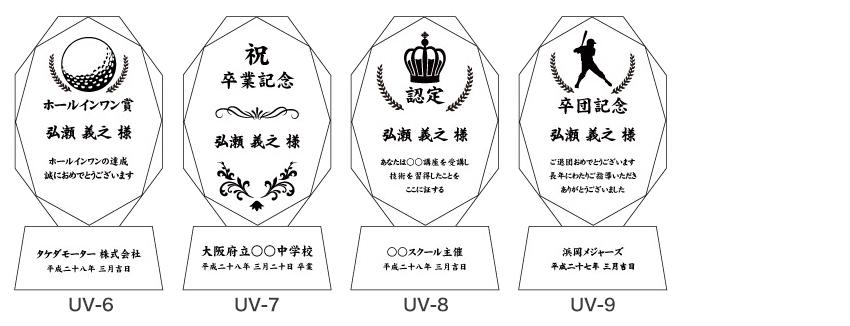 名入れ彫刻 クリスタル トロフィー CR-16 サンドブラスト加工 テンプレート②