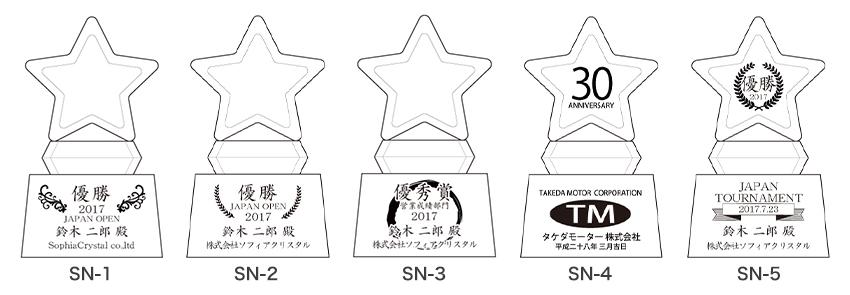 名入れ彫刻 クリスタル トロフィー CR-32 サンドブラスト加工 テンプレート①