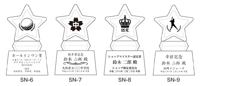 名入れ彫刻 クリスタル トロフィー CR-32 サンドブラスト加工 テンプレート②