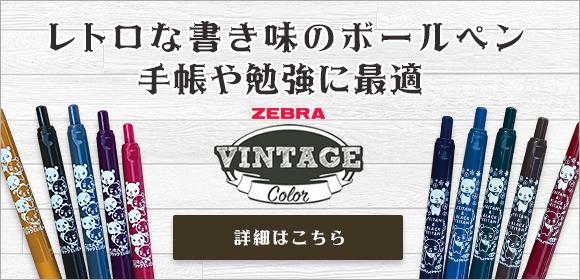 サラサボールペン ビンテージカラー5色セット