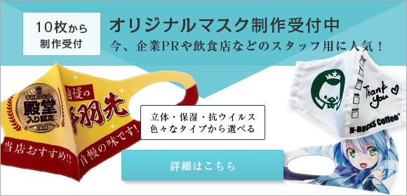 企業オリジナルマスク(飲食店スタッフ用にもオススメ)