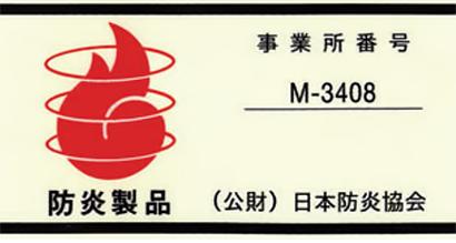 日本防災協会 防炎ラベル