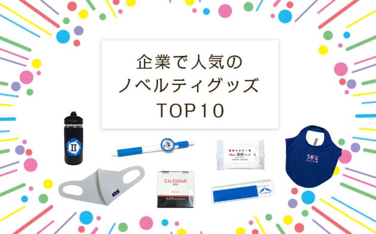 企業で人気のノベルティグッズTOP10