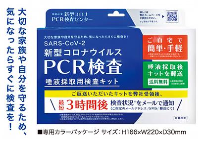 PCR検査 唾液採取用検査キット パッケージ