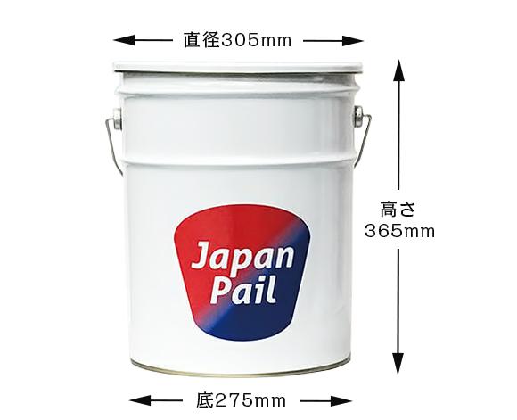 ペール缶の大きさ